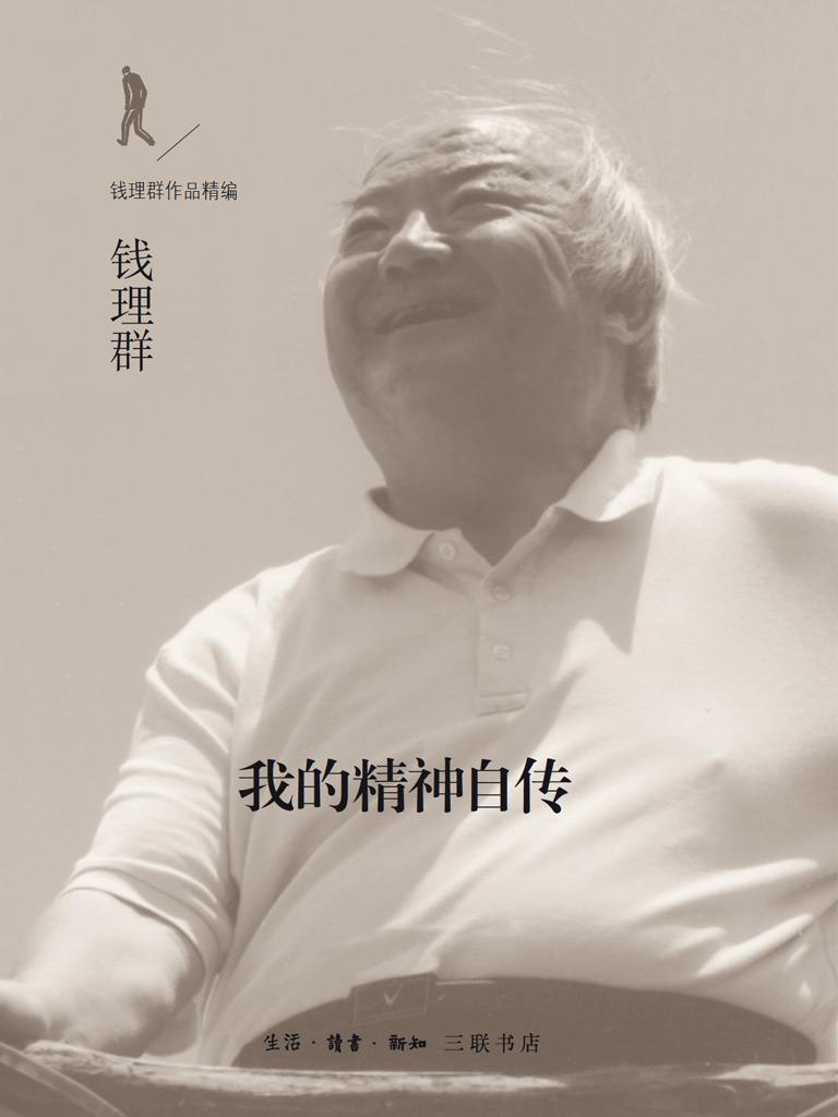 我的精神自传(钱理群作品精编)