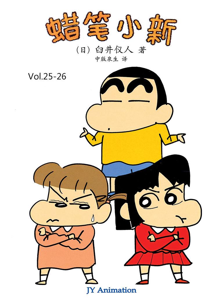 蜡笔小新Vol.25-26