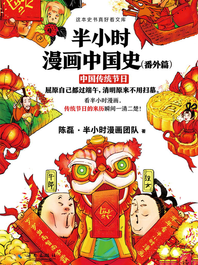 半小時漫畫中國史(番外篇):中國傳統節日