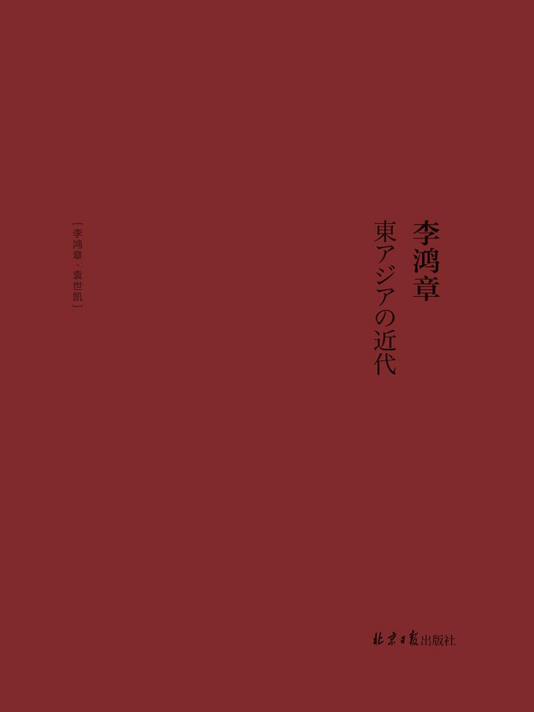 李鸿章(冈本隆司作品)