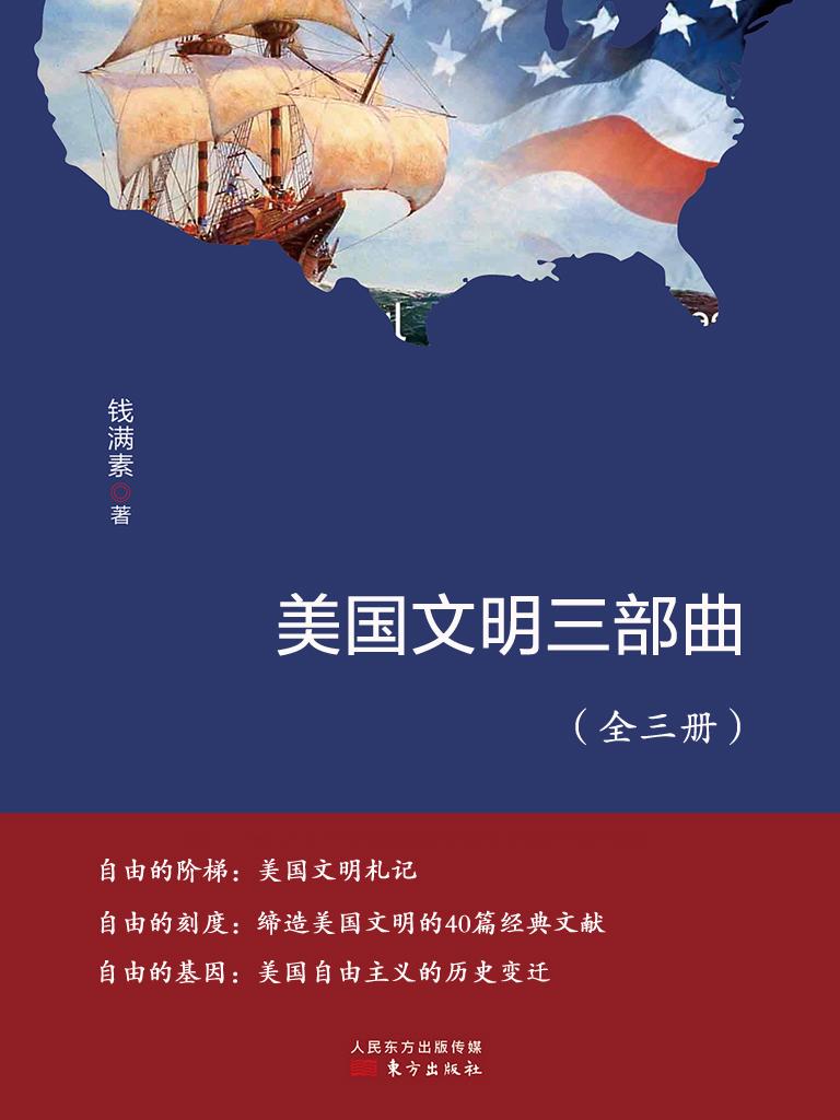 美国文明三部曲(全三册)