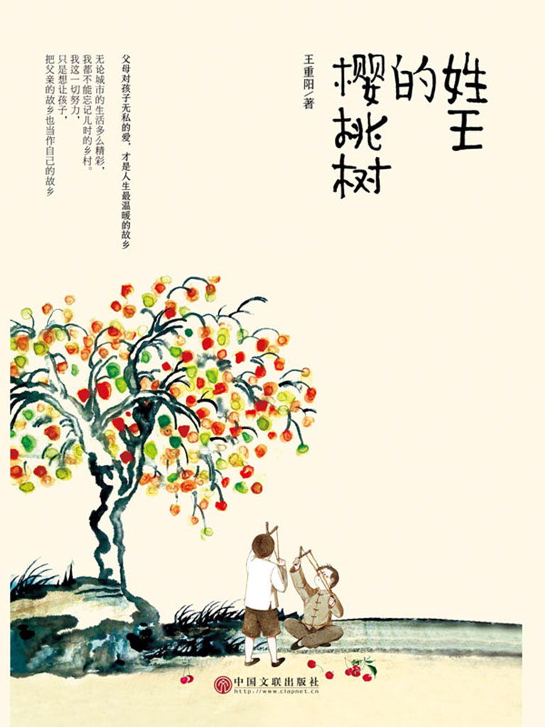 姓王的樱桃树