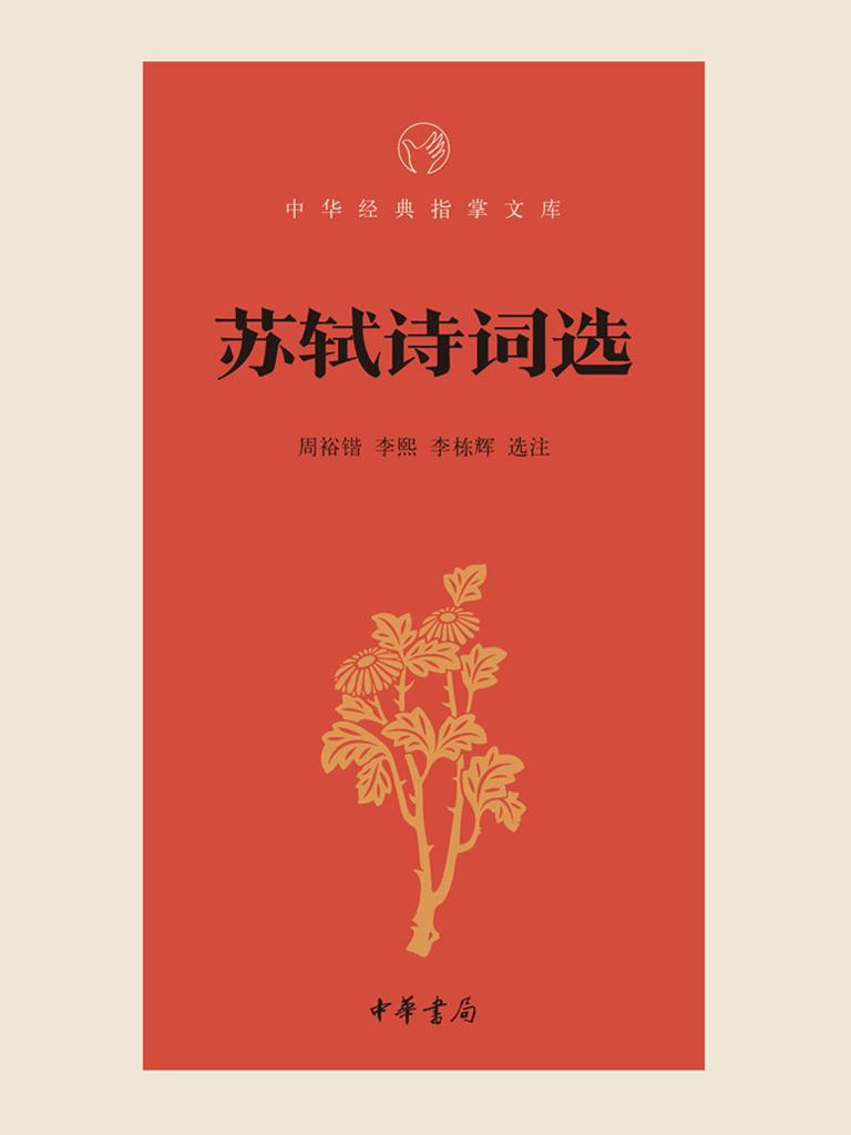 苏轼诗词选(中华经典指掌文库)