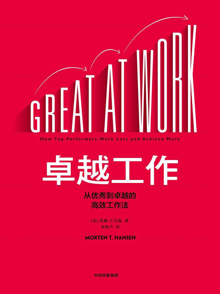 卓越工作:从优秀到卓越的高效工作法