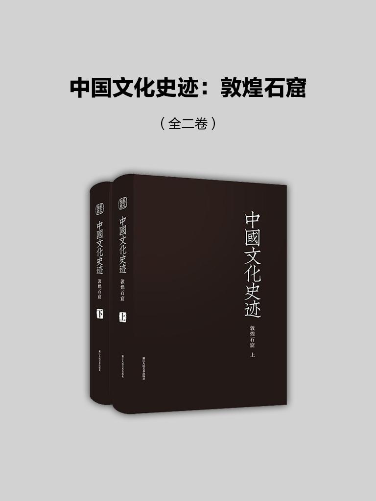 中国文化史迹:敦煌石窟(全二卷 中国文化史迹)