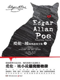 爱伦·坡暗黑故事全集(上)