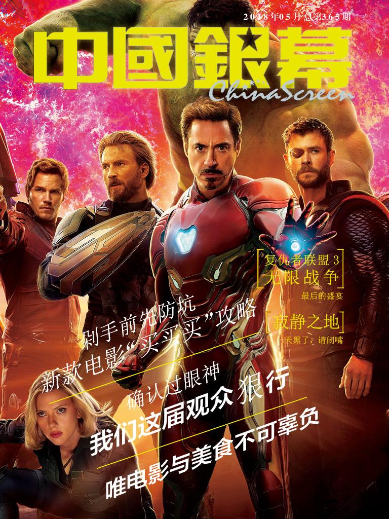 中国银幕(2018年5月)
