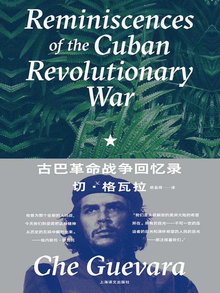 古巴革命战争回忆录