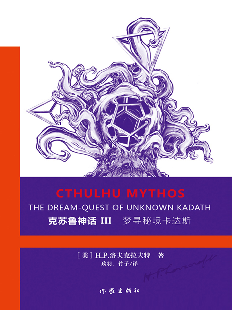 克苏鲁神话 Ⅲ:梦寻秘境卡达斯