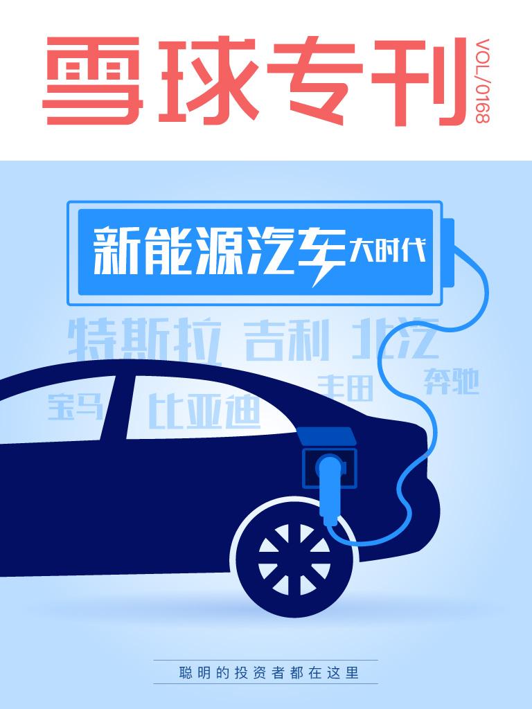 雪球专刊·新能源汽车大时代(第168期)