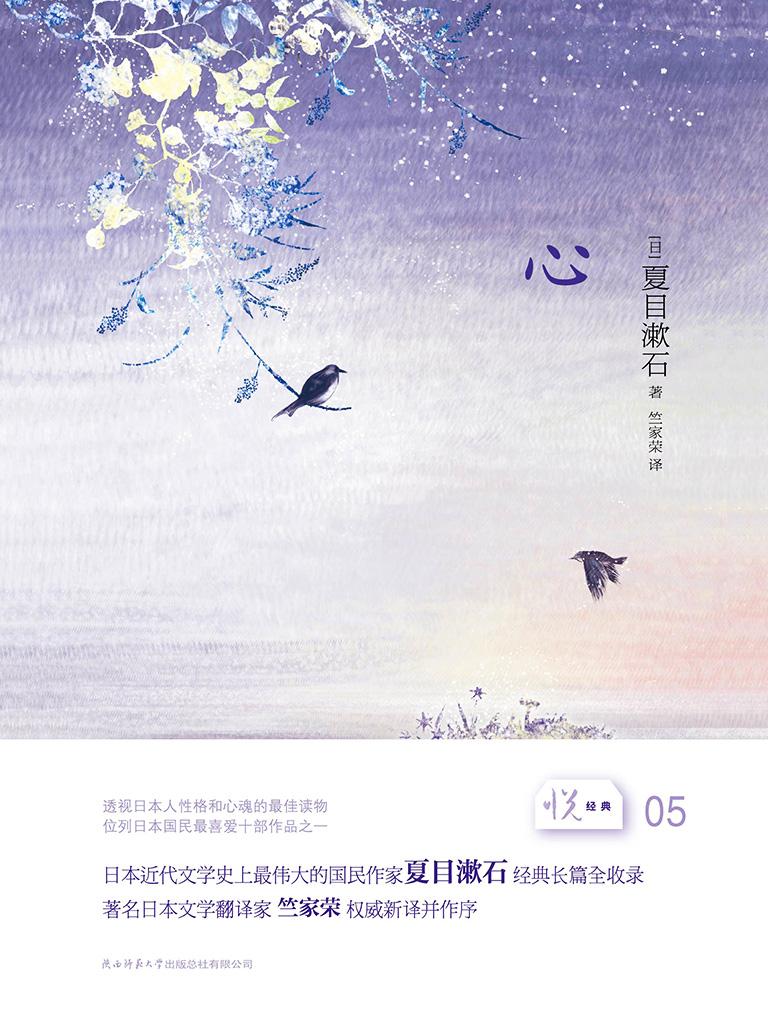 心(悦经典05)