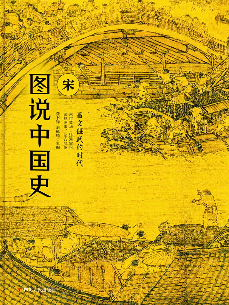 图说中国史:宋