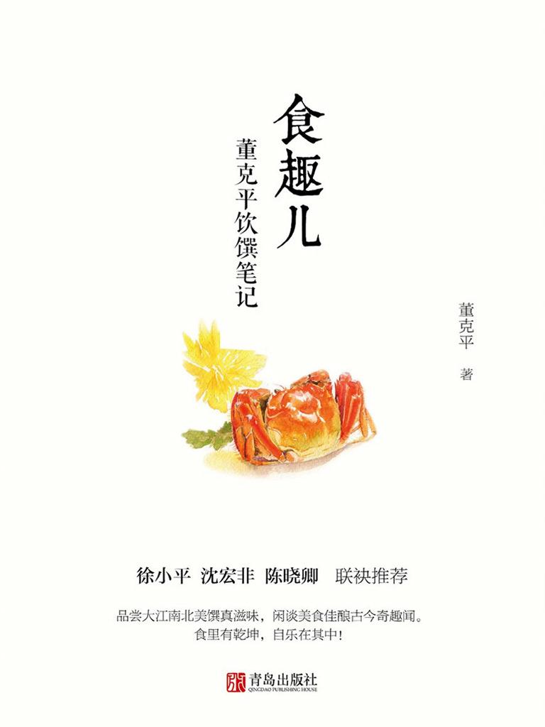 食趣儿:董克平饮馔笔记