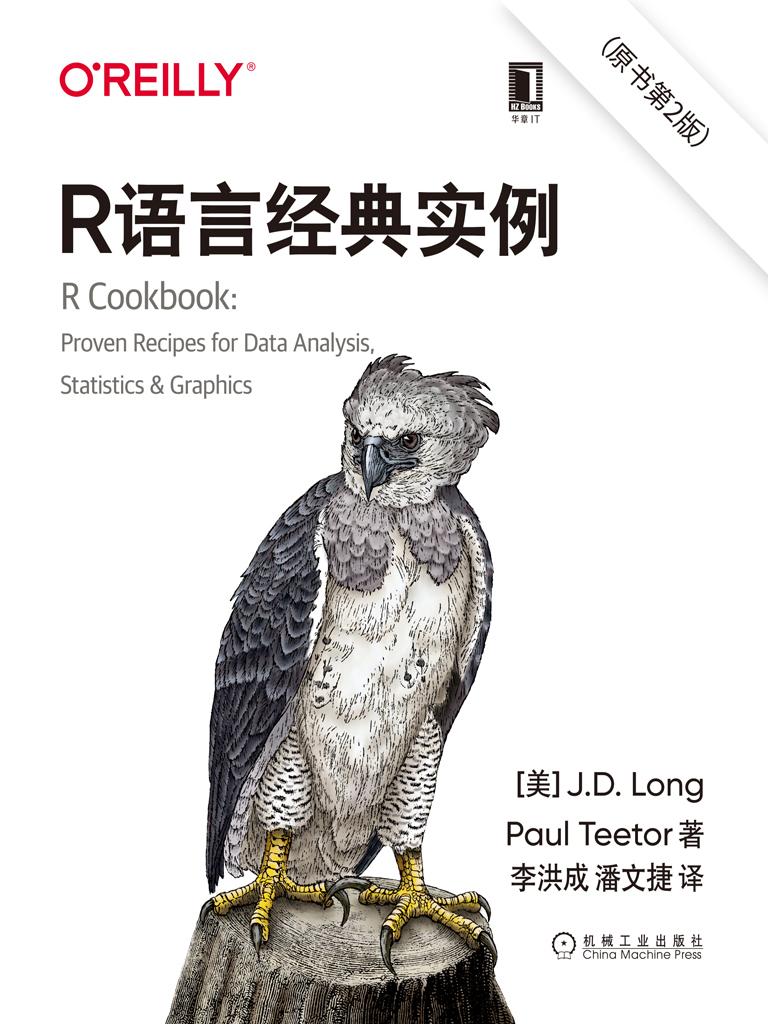 R语言经典实例(原书第2版)