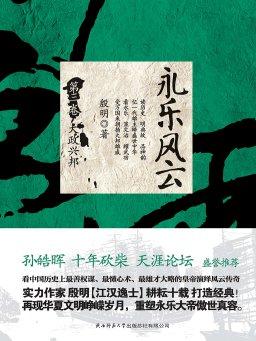 永乐风云:大政兴邦(第三卷)