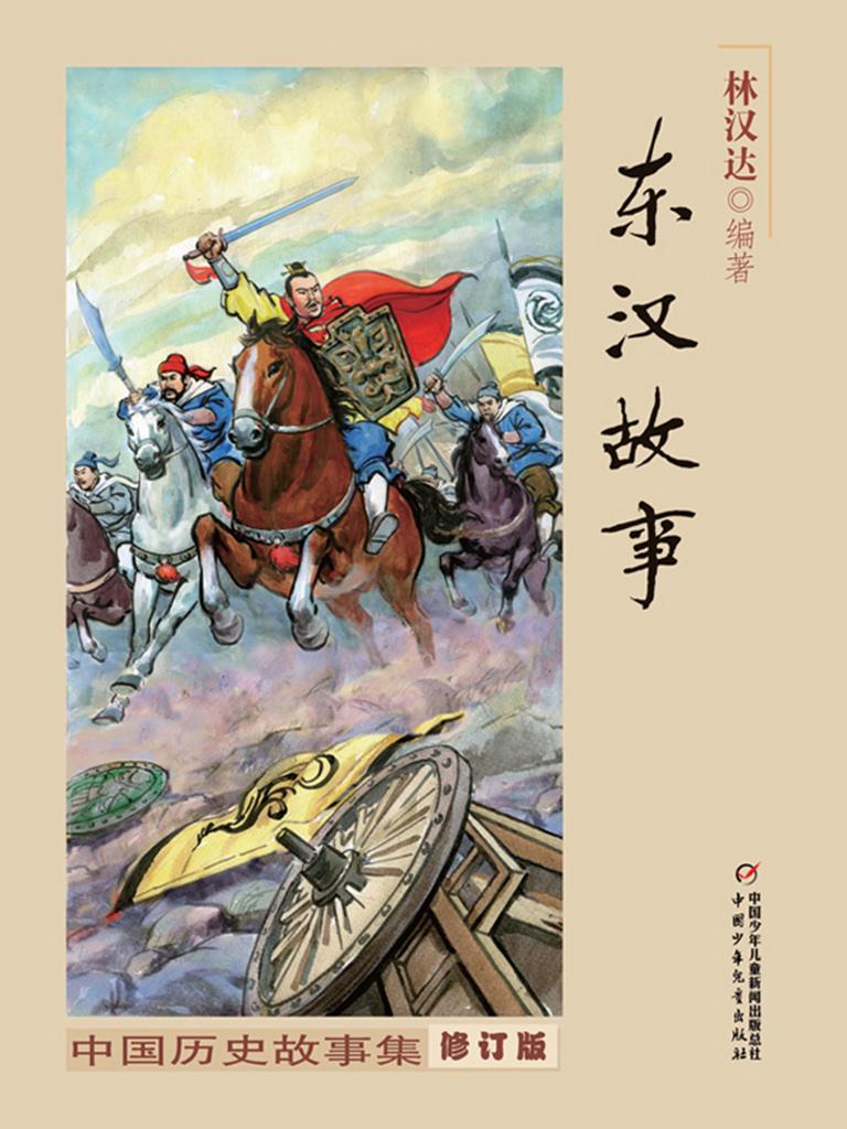 东汉故事(中国历史故事集)