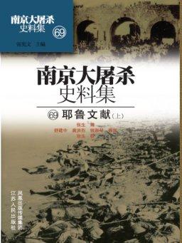 南京大屠杀史料集第六十九册:耶鲁文献(上)