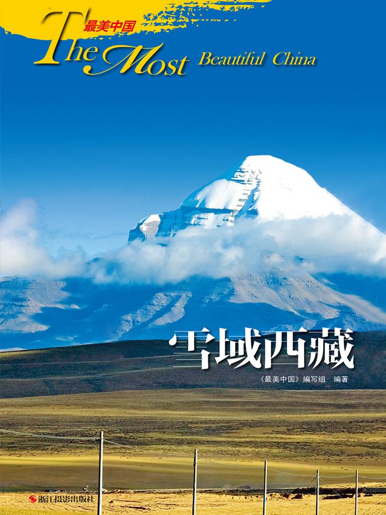 最美中國·雪域西藏