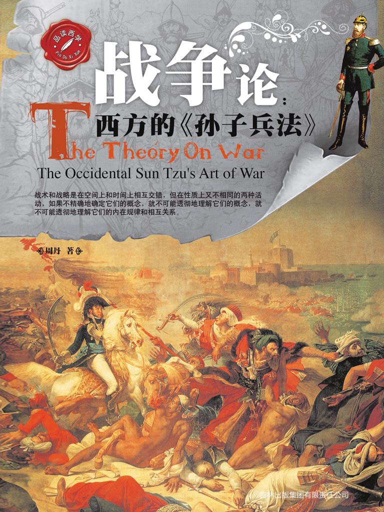 战争论:西方的《孙子兵法》(品读西学)