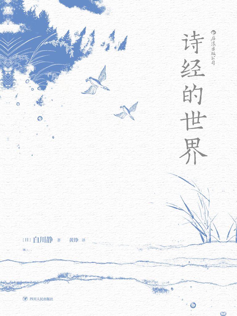 诗经的世界(白川静作品系列)