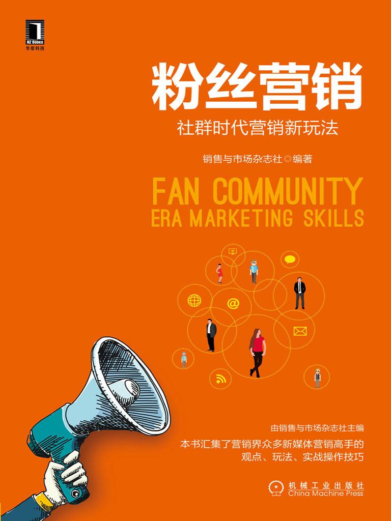 粉丝营销:社群时代营销新玩法