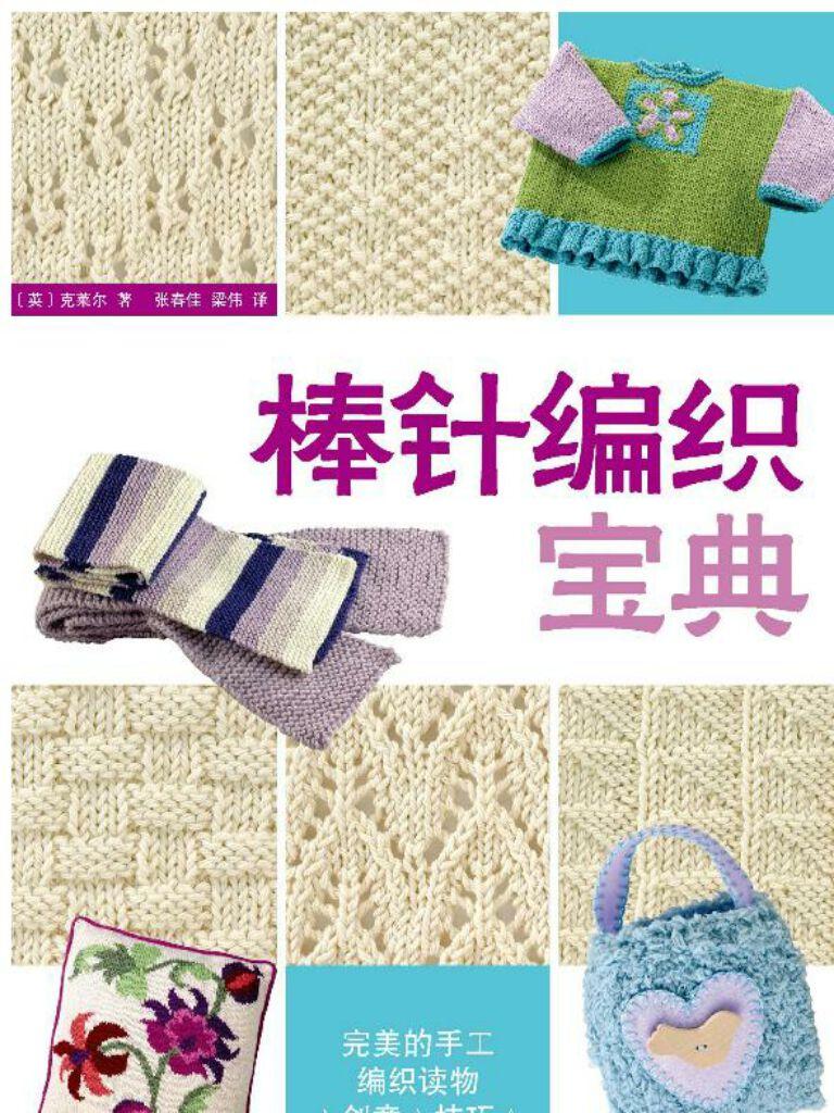 棒针编织宝典