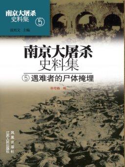 南京大屠杀史料集第五册:遇难者的尸体掩埋