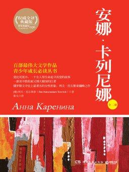 安娜·卡列尼娜(全二册)