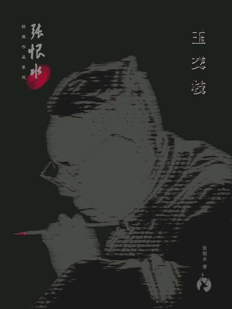 玉交枝(张恨水经典作品系列)