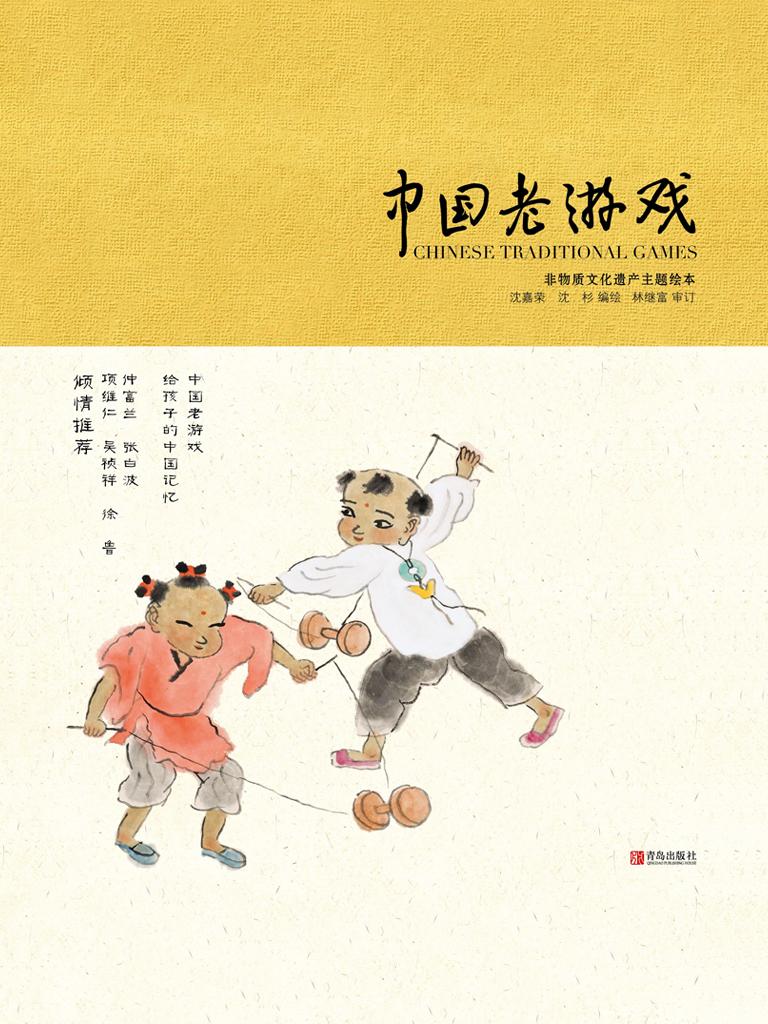 中国老游戏(精装彩绘插图版)