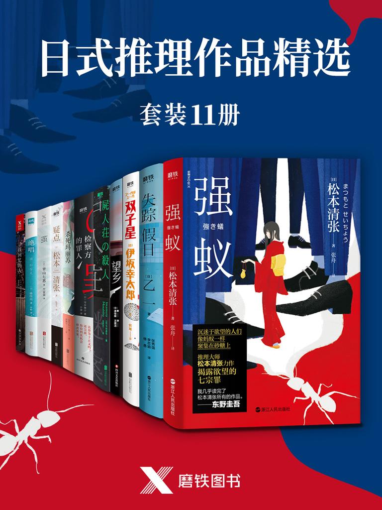 日式推理作品精选(套装11册)