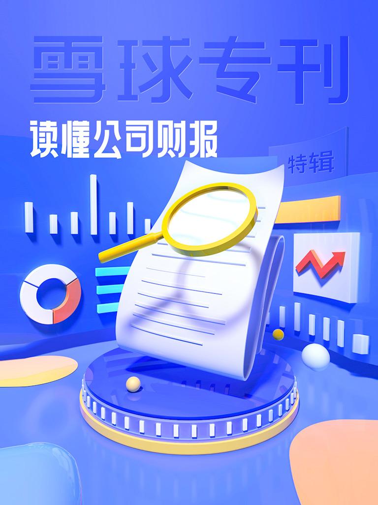 雪球专刊·读懂公司财报(第217期)