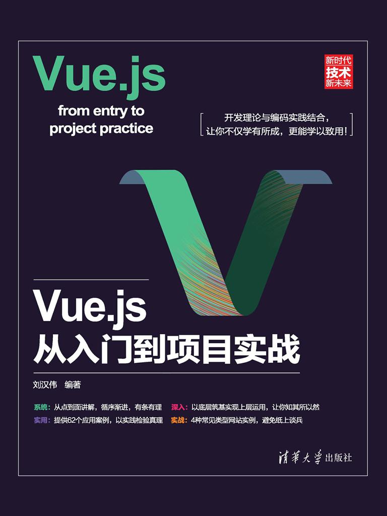 Vue.js从入门到项目实战