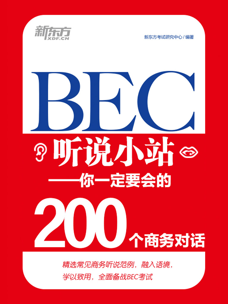 BEC听说小站:你一定要会的200个商务对话