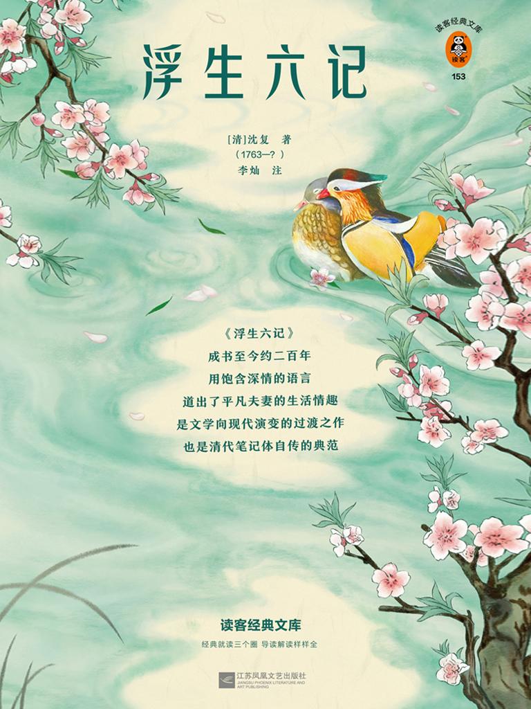 浮生六记(读客经典文库)