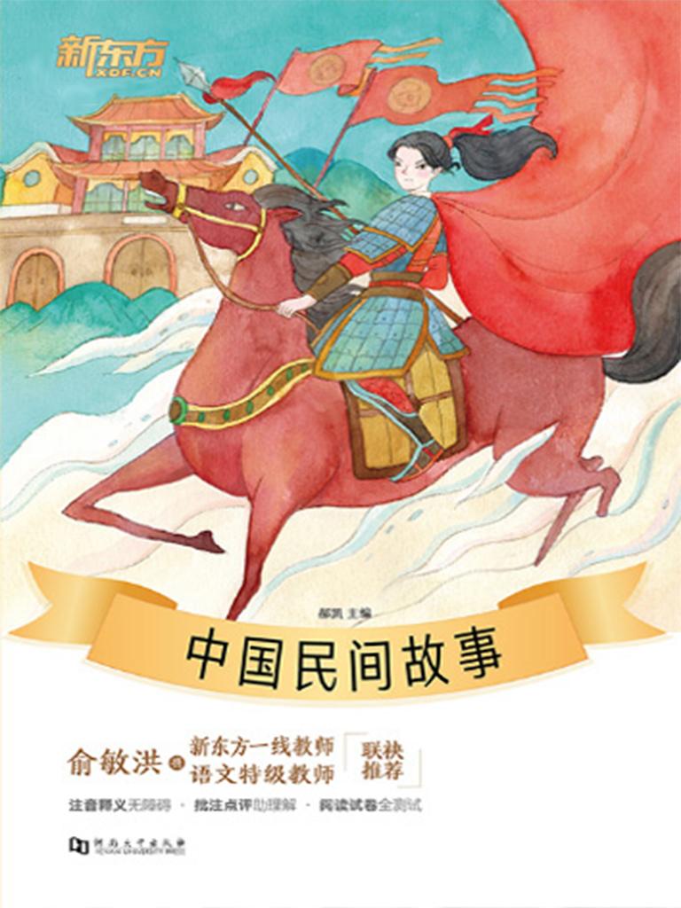 中国民间故事(新东方名著阅读系列)