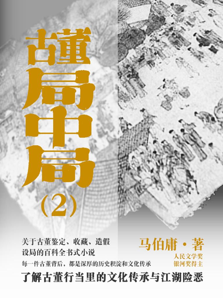 古董局中局 2:清明上河图之谜