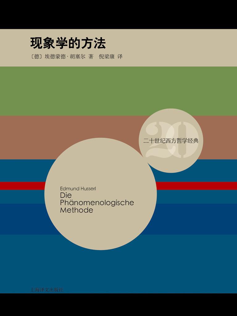 现象学的方法(二十世纪西方哲学经典)