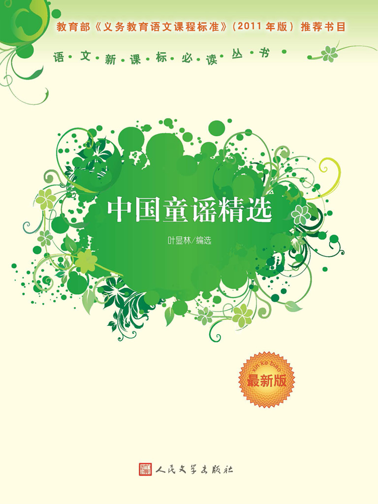 中国童谣精选(语文新课标必读丛书最新版)