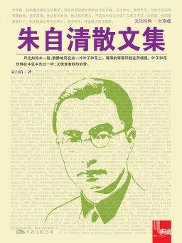 典藏:朱自清散文集