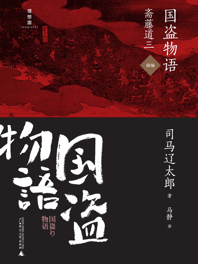 国盗物语·斋藤道三(前编)