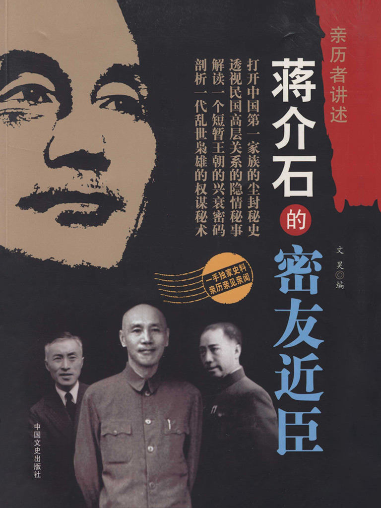 蒋介石的密友近臣(亲历者讲述)