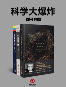 科学大爆炸:无法抗拒的物理之美系列(全3册)