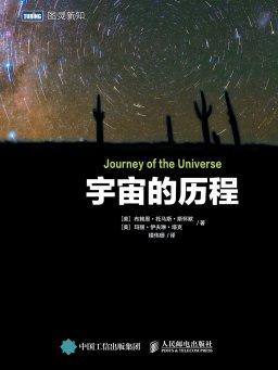 宇宙的历程