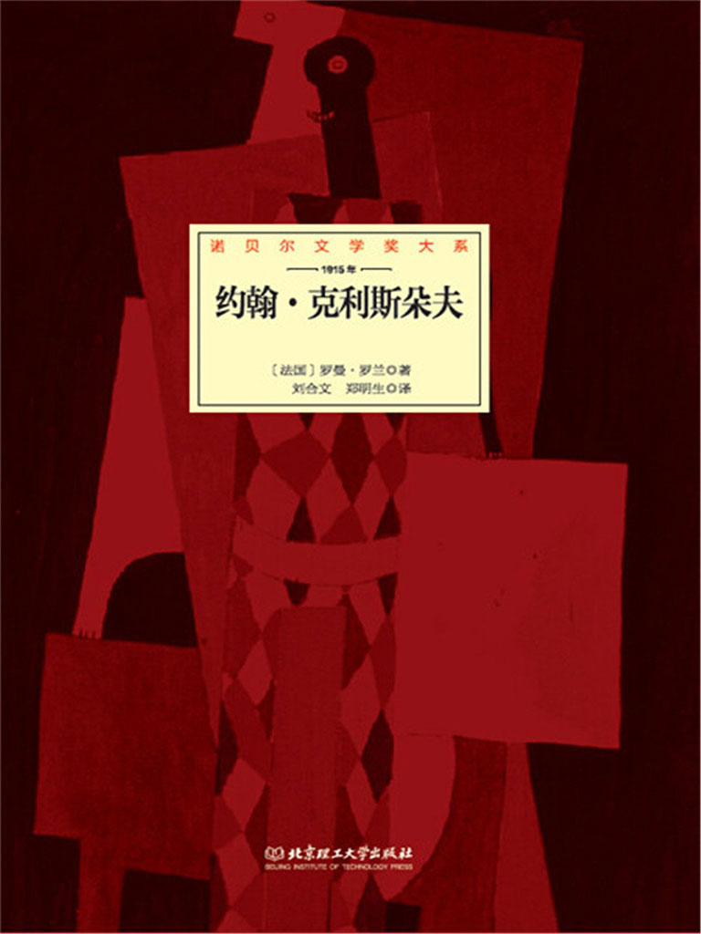 约翰·克利斯朵夫(全4册)