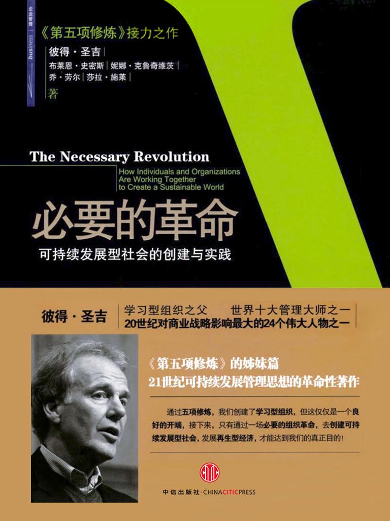 必要的革命:可持续发展型社会的创建与实践