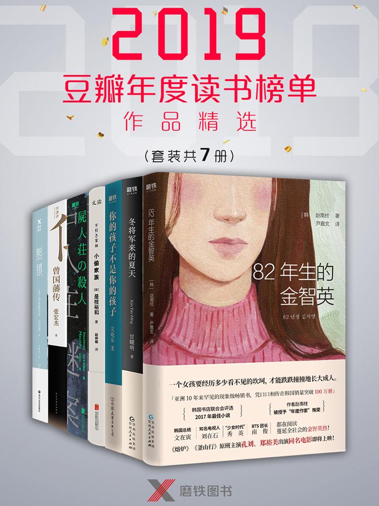 2019豆瓣年度讀書榜單作品精選(共七冊)