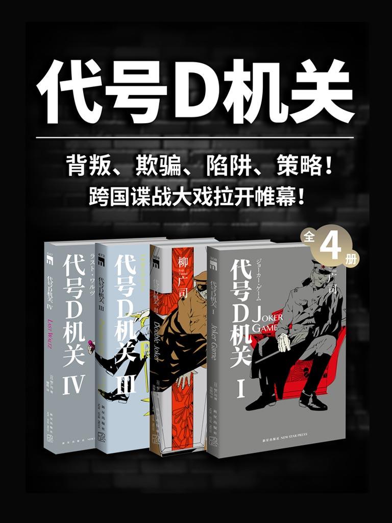 代号D机关(全四册)