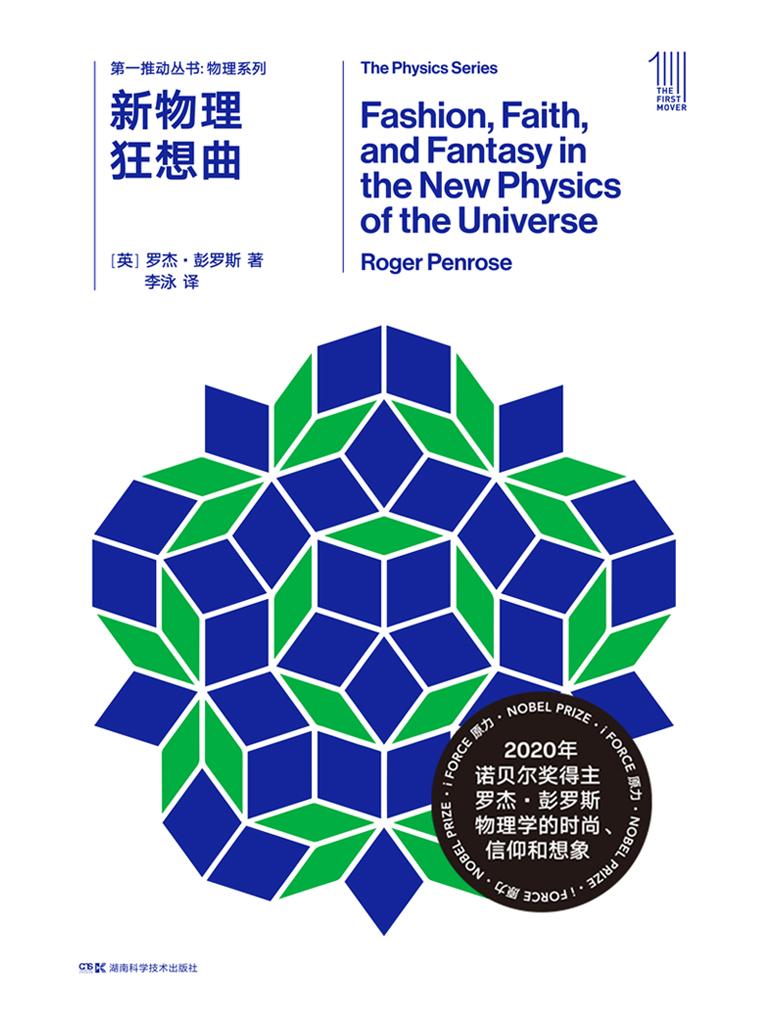 第一推动丛书·物理系列:新物理狂想曲