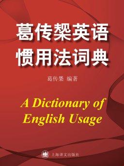 葛传椝英语惯用法词典